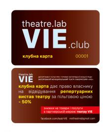 клубные (бонусные) карты theatre VIE