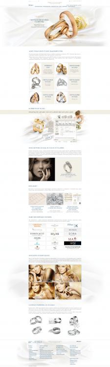 Сайт магазина ювелирных украшений