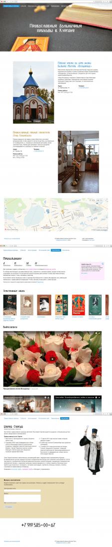Сайт православных больничных приходов