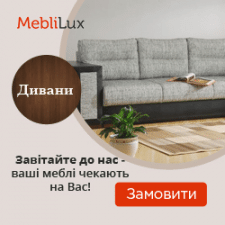 Меблі Люкс
