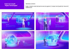 """Серія ілюстрацій """"Digital Technologies"""""""