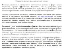 Рекламный текст для киевской типографии