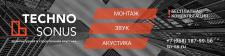 Баннер ВК Шумоизоляция