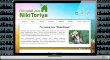 Гостевой дом Nikitoriya