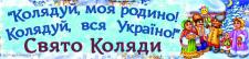 Баннер Свято Коляди