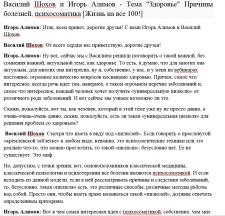 Василий Шохов и Игорь Алимов - Тема Здоровье