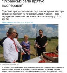 """""""Українські села врятує кооперація"""""""