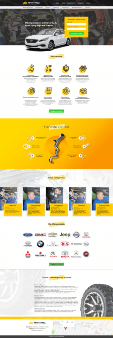 Дизайн сайта автосервиса