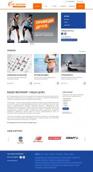 Вебсайт для сети фитнесс клубов