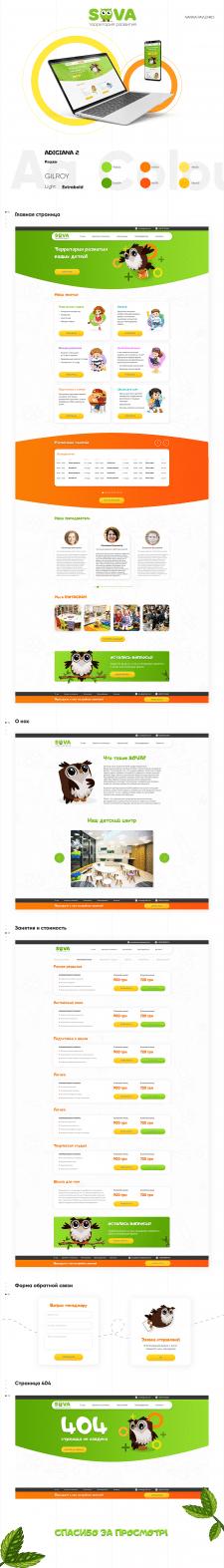 Дизайн сайта для детского центра