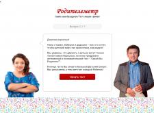 Необычный продающий сайт-игра в виде теста