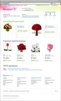 """Интернет-магазин цветов """"Букет"""""""