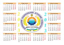 календари, открытки