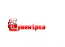 нейминг и лого