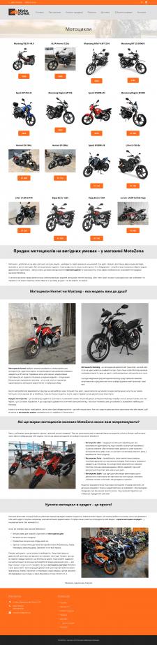 Статті для категорій магазину MotoZona