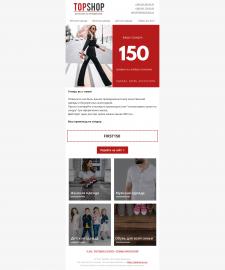 Welcome-письмо для магазина одежды и обуви