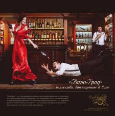 Реклама винного бутика