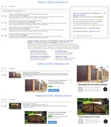 Изготовление и установка заборов – Adwords