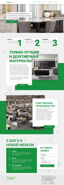 Дизайн сайта компании «Лайм»