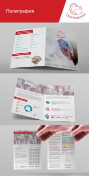 Полиграфия для производителя мяса