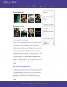 Сайт про фильмы