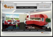 Разработка сайта для студии мебели «Фехус»