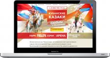"""Корпоративный сайт конного  шоу """"Арена-Сочи"""""""