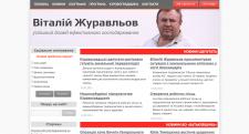 Персональный сайт депутата