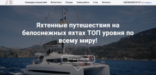 Агенство яхтенных путешествий