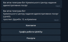 Телеграм-бот с админ-панелью для My.gov.ua