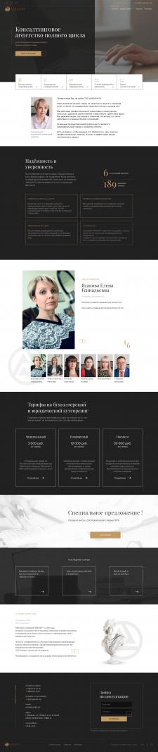 Сайт для Консалтингового агентства