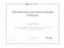 Сертифікат Google AdWords Покупки