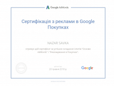 Сертифікат Google AdWords Покупки