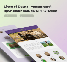 """Сайт для компании """"Linen of Desna"""""""