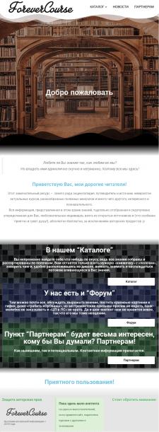 Личный проект. Сайт-архив инфокурсов