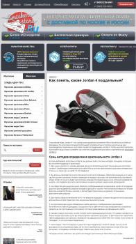 Как понять, какие Jordan 4 поддельные?