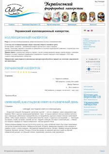 """Шапка для сайта """"Украинский фарфоровый наперсток"""""""