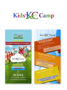 Флаер для детского лагеря