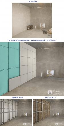 Монтаж шумоизоляции с фотопривязкой, 3 этап