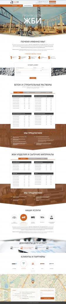 Лендинг - производство ЖБИ, бетон