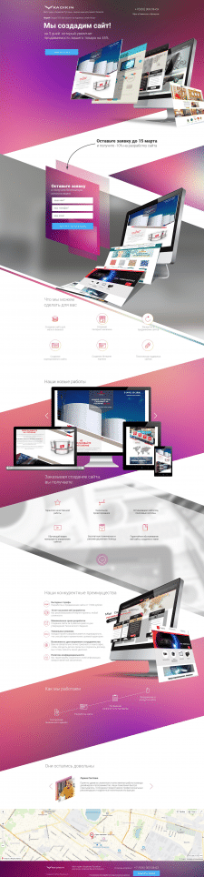 Дизайн веб-студии