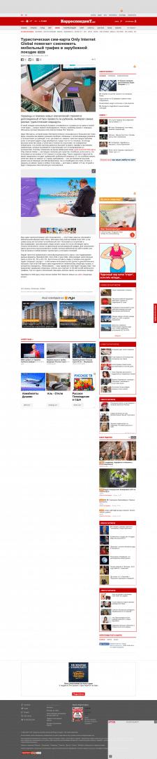Статья о мобильном Интернете для korrespondent.net