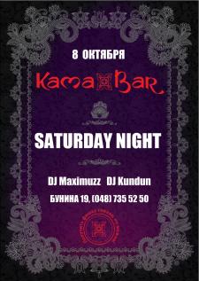 """Афиша """"Kama bar"""""""
