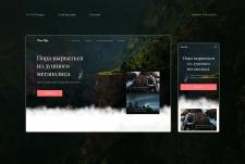 Концепт landing page для туристической компании