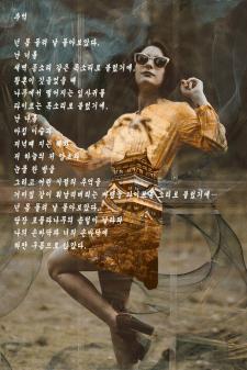 Корейский стих, реклама, обробка фото