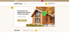 Верстка сайта для строительной компании