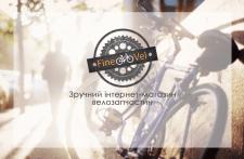 Логотип для ИМ велотоваров