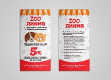 Дизайн листовок для зоомагазина