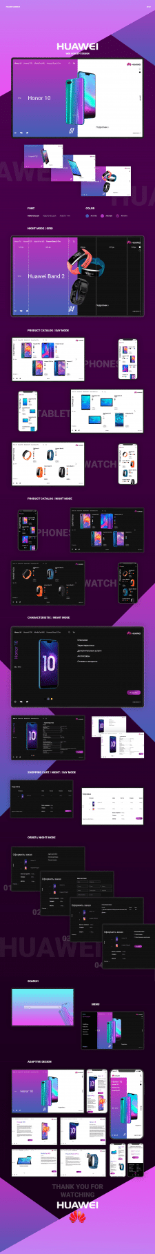 Huawei web concept design