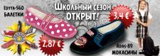 Баннер для сайта по оптовой продаже обуви